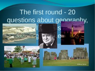 The first round - 20 questions about geography, cultural and historical herit