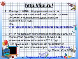 19 августа 2016 г. Федеральный институт педагогических измерений опубликовал
