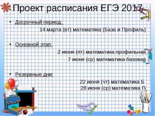 Досрочный период: 14 марта (вт) математика (База и Профиль)  Основной этап:
