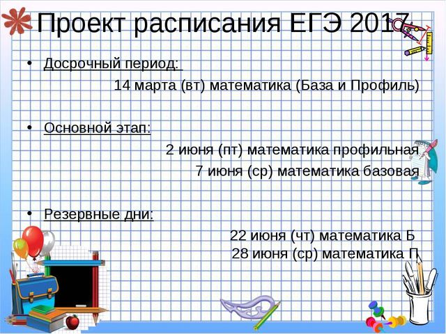 Досрочный период: 14 марта (вт) математика (База и Профиль)  Основной этап:...