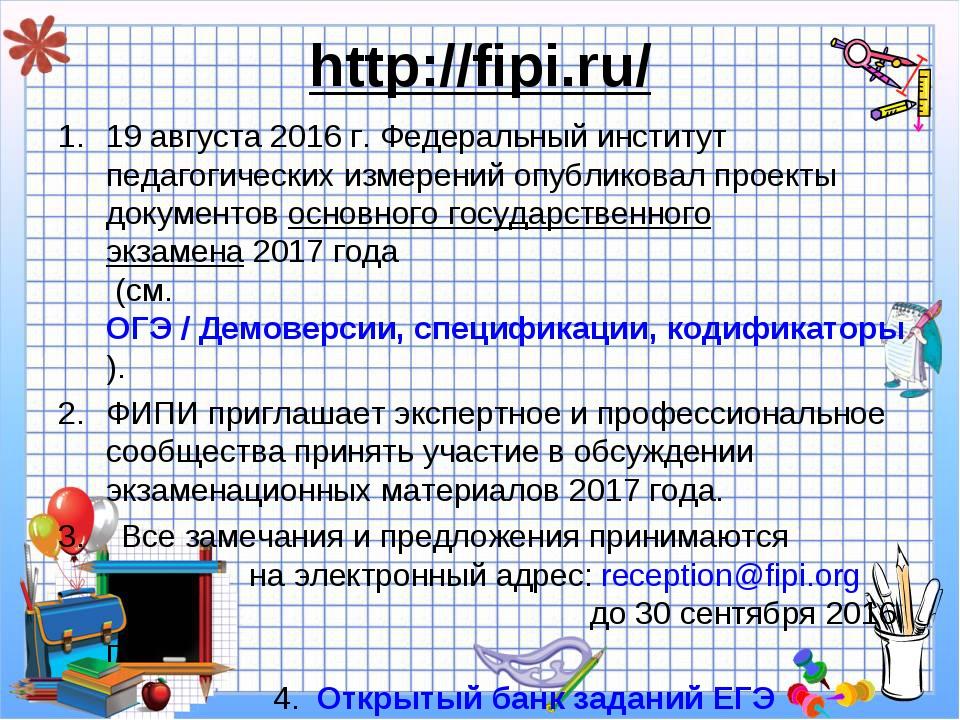 19 августа 2016 г. Федеральный институт педагогических измерений опубликовал...