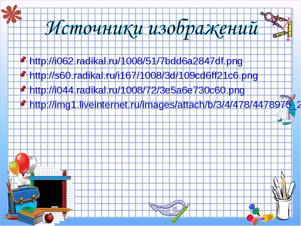 http://i062.radikal.ru/1008/51/7bdd6a2847df.png http://s60.radikal.ru/i167/10...