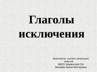 Выполнила учитель начальных классов МБОУ Шарангской СШ Михеева Ирина Викторов