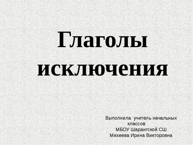 Выполнила учитель начальных классов МБОУ Шарангской СШ Михеева Ирина Викторов...