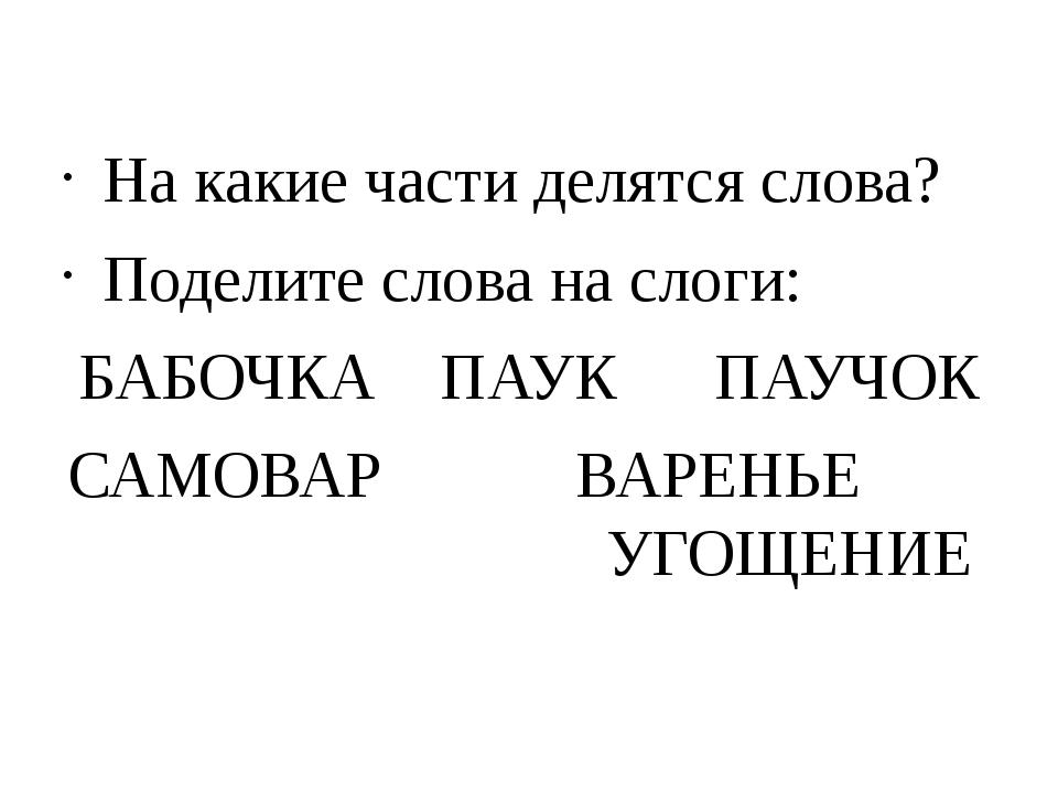 На какие части делятся слова? Поделите слова на слоги: БАБОЧКА ПАУК ПАУЧОК СА...