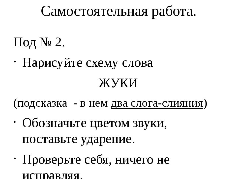 Самостоятельная работа. Под № 2. Нарисуйте схему слова ЖУКИ (подсказка - в не...