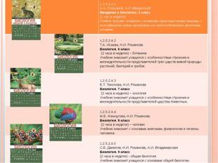 1.2.5.2.4.1 А.А. Плешаков, Э.Л. Введенский Введение в биологию. 5 класс (1 ч