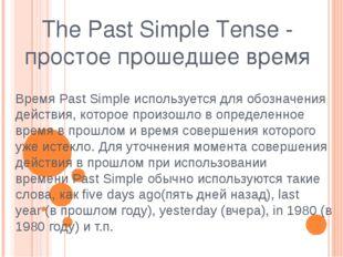 The Past Simple Tense - простое прошедшее время ВремяPast Simpleиспользуетс