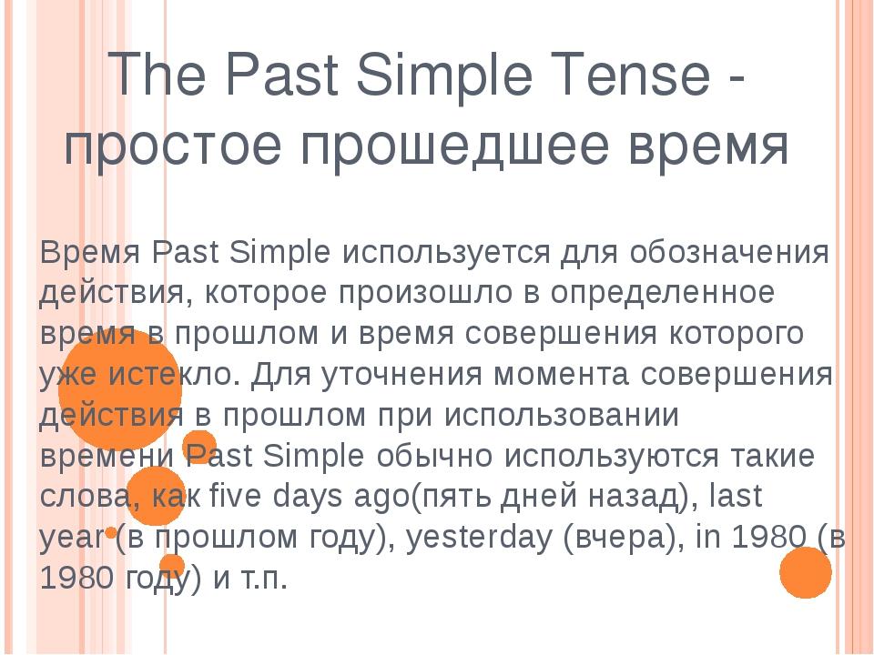 The Past Simple Tense - простое прошедшее время ВремяPast Simpleиспользуетс...