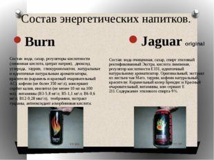 Burn Состав: вода, сахар, регуляторы кислотности (лимонная кислота, цитрат на