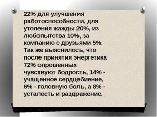 22% для улучшения работоспособности, для утоления жажды 20%, из любопытства 1