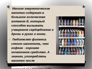Многие энергетические напитки содержат в большом количестве витамин В, котор