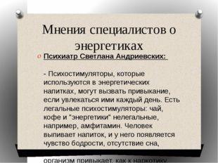 Мнения специалистов о энергетиках Психиатр Светлана Андриевских: - Психостим