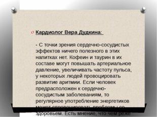 Кардиолог Вера Дудкина: - С точки зрения сердечно-сосудистых эффектов ничег