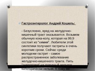 Гастроэнтеролог Андрей Кошель: - Безусловно, вред на желудочно-кишечный тра