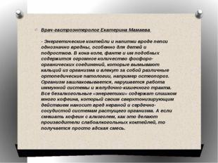 Врач-гастроэнтеролог Екатерина Мамаева - Энергетические коктейли и напитки
