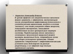 Нарколог Александр Власов: В целом эффект от энергетических напитков можно