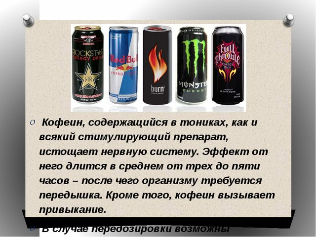 Кофеин, содержащийся в тониках, как и всякий стимулирующий препарат, истощае...