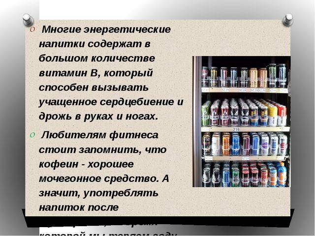 Многие энергетические напитки содержат в большом количестве витамин В, котор...