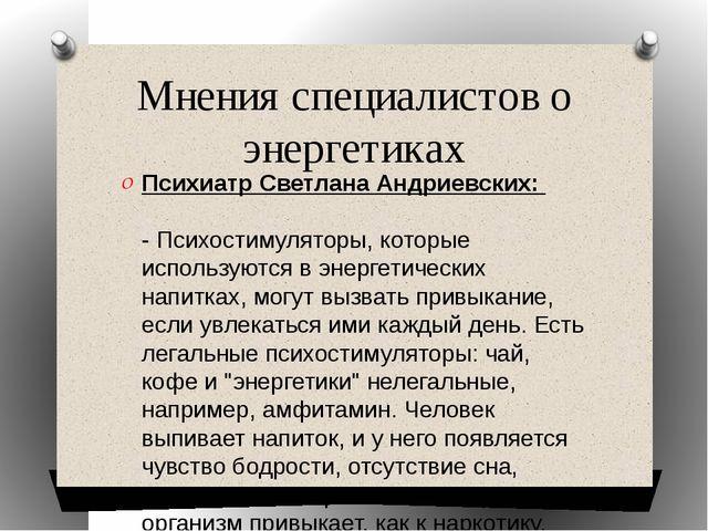 Мнения специалистов о энергетиках Психиатр Светлана Андриевских: - Психостим...