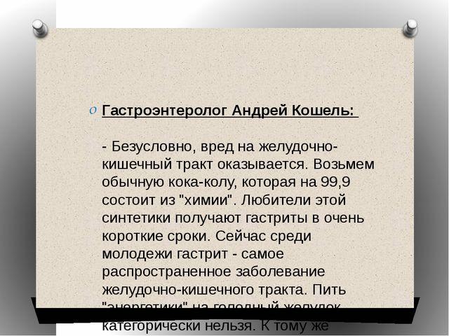 Гастроэнтеролог Андрей Кошель: - Безусловно, вред на желудочно-кишечный тра...