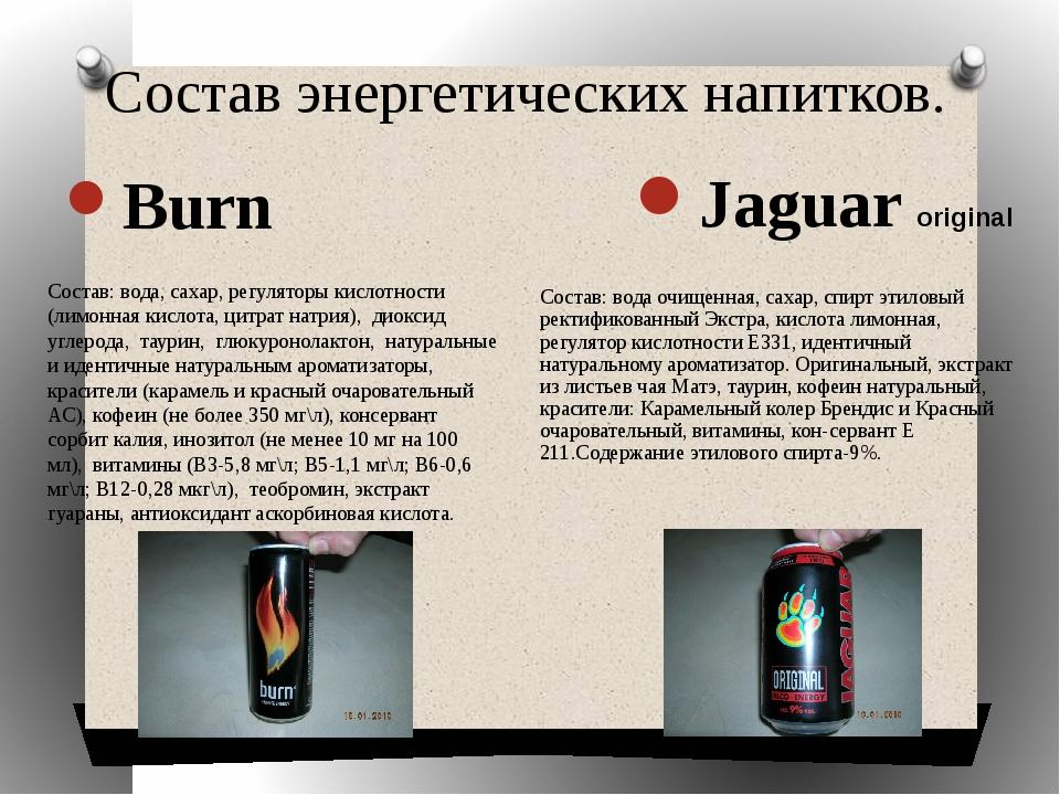 Burn Состав: вода, сахар, регуляторы кислотности (лимонная кислота, цитрат на...