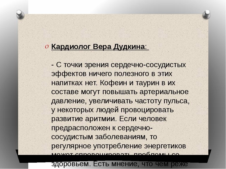 Кардиолог Вера Дудкина: - С точки зрения сердечно-сосудистых эффектов ничег...