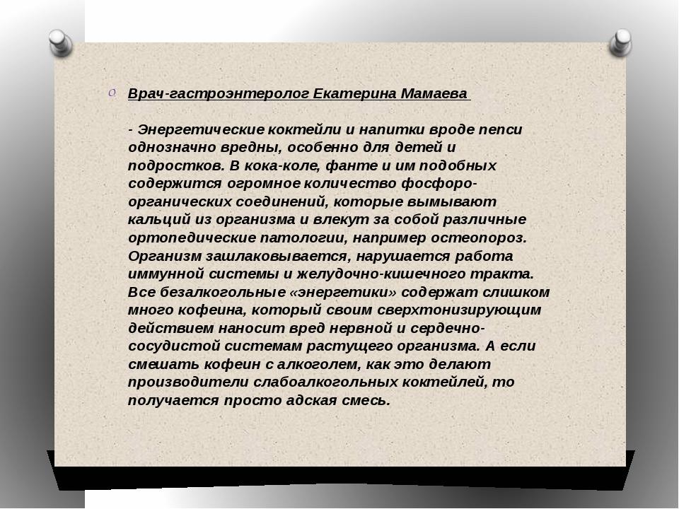 Врач-гастроэнтеролог Екатерина Мамаева - Энергетические коктейли и напитки...