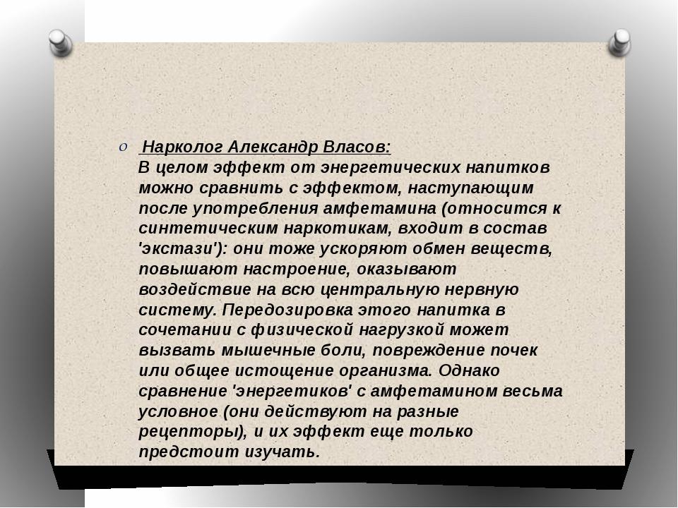 Нарколог Александр Власов: В целом эффект от энергетических напитков можно...