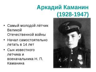 Аркадий Каманин (1928-1947) Самый молодой лётчик Великой Отечественной войны