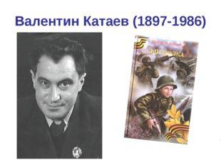 Валентин Катаев (1897-1986) Ты (читатель) узнаешь о судьбе простого крестьянс