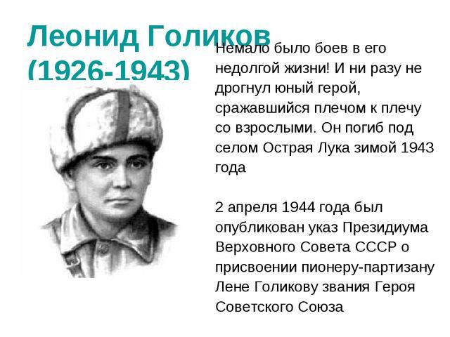 Леонид Голиков (1926-1943) Немало было боев в его недолгой жизни! И ни разу н...
