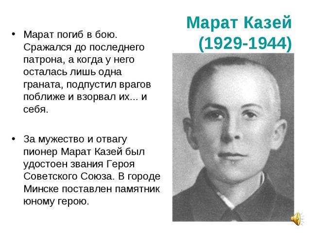 Марат Казей (1929-1944) Марат погиб в бою. Сражался до последнего патрона, а...