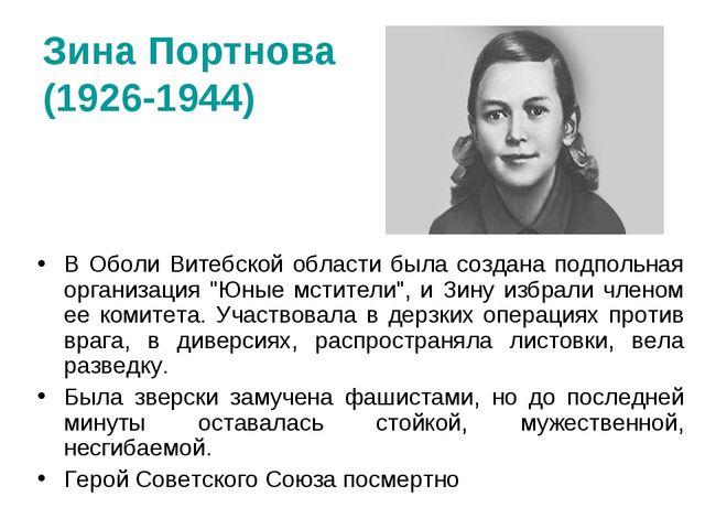 Зина Портнова (1926-1944) В Оболи Витебской области была создана подпольная о...
