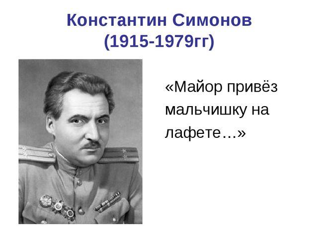 Константин Симонов (1915-1979гг) «Майор привёз мальчишку на лафете…»