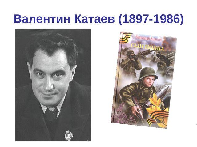 Валентин Катаев (1897-1986) Ты (читатель) узнаешь о судьбе простого крестьянс...