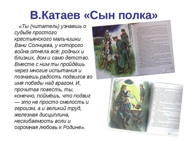 В.Катаев «Сын полка» «Ты (читатель) узнаешь о судьбе простого крестьянского м...
