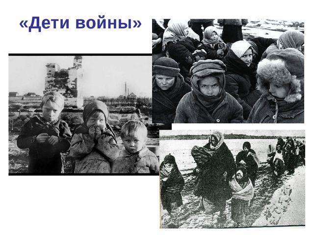 «Дети войны»
