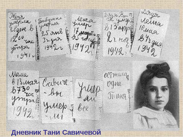 Дневник Тани Савичевой Дневник Тани Савичевой
