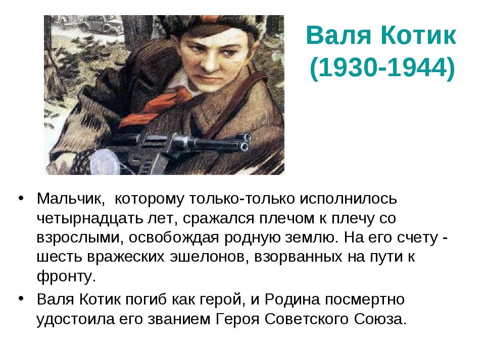 Валя Котик (1930-1944) Мальчик, которому только-только исполнилось четырнадца...