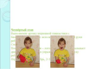 Четвёртый этап Выполнение артикуляционной гимнастики с биоэнергопластикой (с