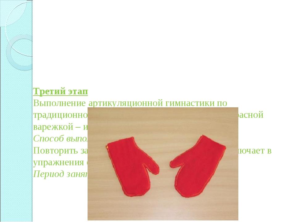 Третий этап Выполнение артикуляционной гимнастики по традиционной методике,...