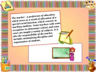 The teacher - a profession of education, which arose as a result of allocatio