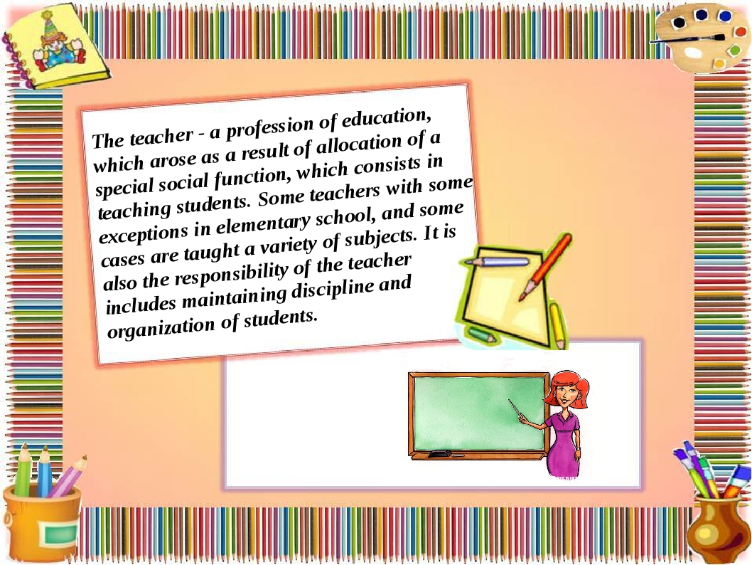 The teacher - a profession of education, which arose as a result of allocatio...