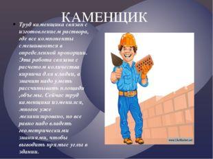 Труд каменщика связан с изготовлением раствора, где все компоненты смешиваютс