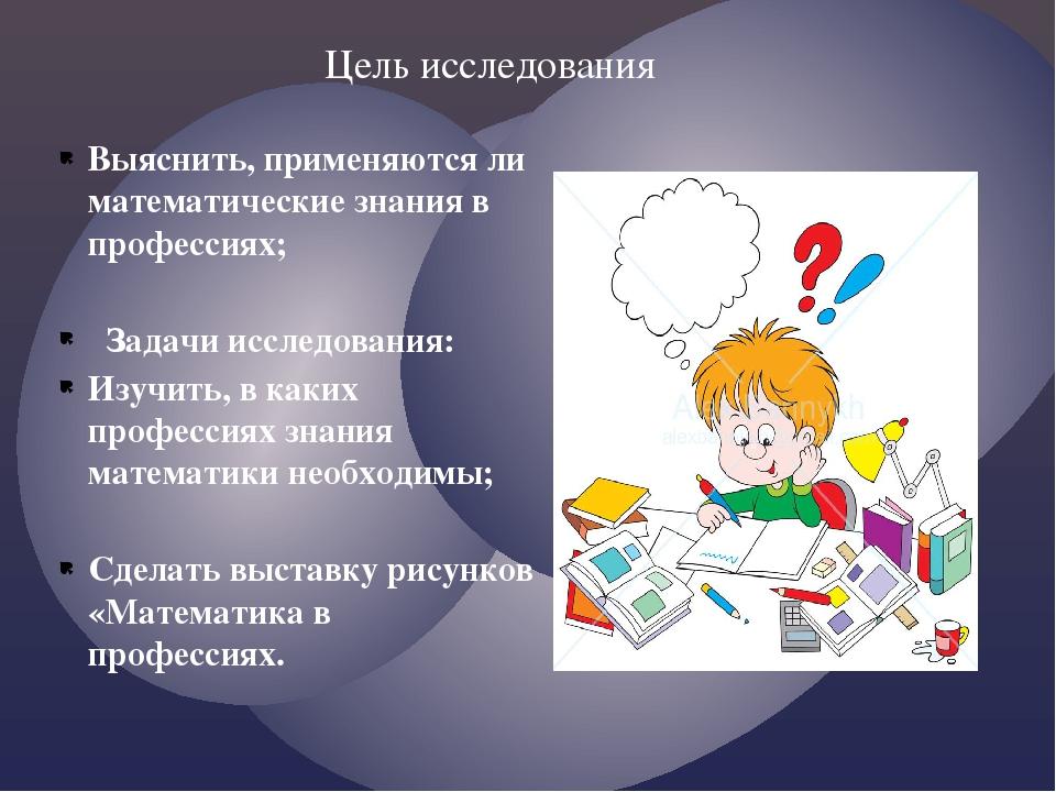 Выяснить, применяются ли математические знания в профессиях; Задачи исследова...