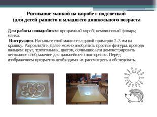 Рисование манкой на коробе с подсветкой (для детей раннего и младшего дошколь