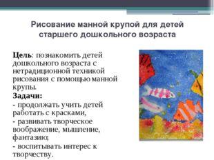 Рисование манной крупой для детей старшего дошкольного возраста Цель: познако
