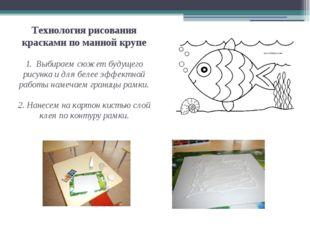 Технология рисования красками по манной крупе 1. Выбираем сюжет будущего рис