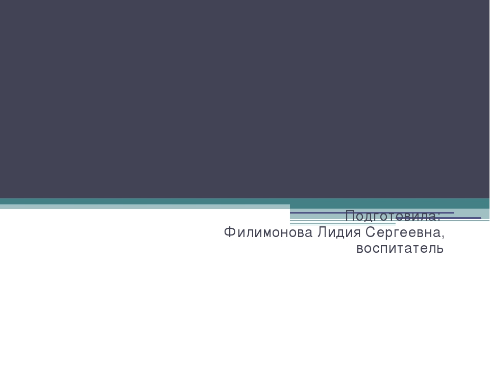 МАДОУ д/с №2 «Карамелька» ЩМР МО Сенсомоторное развитие дошкольников средства...